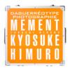 フォトグラファー 平野タカシ監修 / 氷室京介メモリアル写真集『MEMENT』