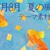 7月・8月 夏の風物詩 テーマ素材のまとめ