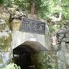関ヶ原鍾乳洞は地下の要塞みたい〜昔遊んだ秘密基地ごっこを思い出しました