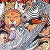 「最強の動物は相原コージ漫画が決める!」最終巻が発売