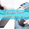 【Anker】PowerCoreSlim5000 評価・感想レビュー|スリムで最強なモバイルバッテリー