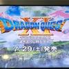 ドラクエ11、今日発売!ドラゴンクエスト11のパッケージ版を、今から特典付きで買える場所(実店舗・通販サイト)があるか調べてみた。#DQ11