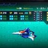 【スパロボX攻略】リ・ガズィ:BWS(ルー)15段階改造機体性能&Lv99ステータスとダメージ検証