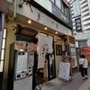 麺処禅 三軒茶屋