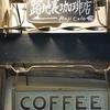 こだわりのスペシャリティコーヒーが飲めるレトロなカフェ、路地裏珈琲店@松山