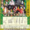 芸術祭十月大歌舞伎夜の部(歌舞伎座)