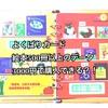 よくばりカード!500冊以上の絵本データが入って3000円?!破格!欲張ってしまった🤣❤️