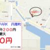 丹那町新規駐車場OPEN!!