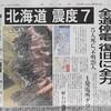 北海道  震度7 全道停電  復旧に全力