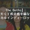 【The Beths】エモくて疾走感半端ない女性ボーカルのインディーロックバンド