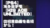 初見動画【海外版デモ】PS4【HiQ Ace Unlimited】を遊んでみての評価と感想!