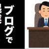 【錯覚資産】あ〜社長になりてえなあ(鼻ほじ)