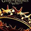 ゲーム・オブ・スローンズ 第二章:王国の激突