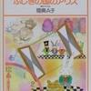 ☆A子タンの絵本『ふしぎの国のアリス』☆