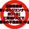 国際芸術祭「あいちトリエンナーレ2019」に脅迫FAXで「表現の不自由展」中止
