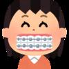 大人になってから歯の矯正治療を受けました