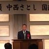 高知市で国政報告会開催