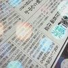 気になるニュース No.34