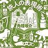 【読書感想】旅人の表現術 ☆☆☆