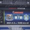 【観戦記】2021 J1 第7節 横浜F・マリノス ー 湘南ベルマーレ