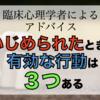 【いじめられた場合の有効な対処法3選】