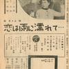 東京 上野 / 上野日活館 / 1936年 3月26日発行