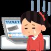 USJのチケットは払い戻しができないのに、彼氏が行かないと言い出した。