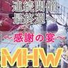【MHW】感謝🎈珠集め復活【アステラ祭】