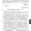 日本産婦人科医会が「開業助産所」での局麻使用・縫合に反対の意思表示、抗議文