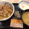 感謝還元定期券!松屋の牛丼!