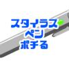 ATic極細スタイラスペン(USB充電式 / iphone対応)使用感レビュー