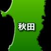 2019 第28回全国高等学校剣道選抜大会【秋田県代表】が決まりました!!