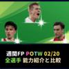 【ウイイレ2020】週間FP  人気者ディバラ様・フィジコンの鬼CMFコンドグビア登場!