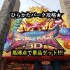 ひらかたパーク攻略★スーパーシューティングライド モンスター×ヒーローズ3D 景品を必ずゲット...!?