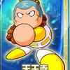 【サクセス・パワプロ2020】天王寺(外野手)①【パワナンバー・画像ファイル】