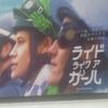 「ライド・ライク・ア・ガール」