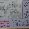 屋久島丼紀行 第40回 神秘の島に宿るカツ丼とギョウザ