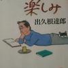 「芥川賞の値段(抜書) - 出久根達郎」講談社 たとえばの楽しみ から