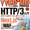 WEB+DB PRESS Vol.123『Perl Hackers Hub』に寄稿した #wdpress