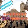 エジプトにあるキリスト教に触れる!!オールドカイロを無料で観光しよう!!