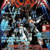 アルカディア 52 : アルカディア Vol.52 ( 2004 年 9 月号 )