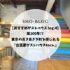 【おすすめゲストハウス log.4】築100年!? 東京の古き良き下町を感じれる『古民家ゲストハウスtoco.』