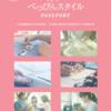 「べっぴんスタイルPASSPORT」で誘客 今秋の観光キャンペーン