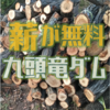 【情報追加】九頭竜川河川敷の伐採木が無料で配布されています