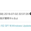 Windows Serverのアップデートの件でレスを頂きました
