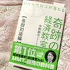 【BBAの本棚】速報~日本経済の「何でだよ?!」って部分をわかりやすく解説してくれる1冊