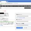 Googleで以前使用したパスワードを設定したいなら!