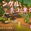【マイダン】追加コンテンツのステージ、薄暗いジャングルなのに燃えてるんですけど?【MinecraftDungeons】#8