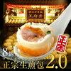 【王府井】横浜に本店を構えるあの焼き小籠包の味を楽天でも【楽天うまいもの大会】