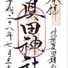 真田神社御朱印